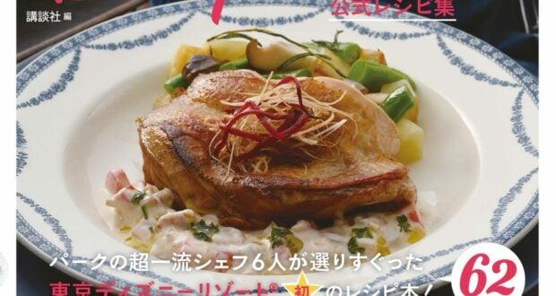 Tokyo Disney Cookbook